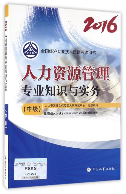 人力资源管理专业知识与实务(中级)2016