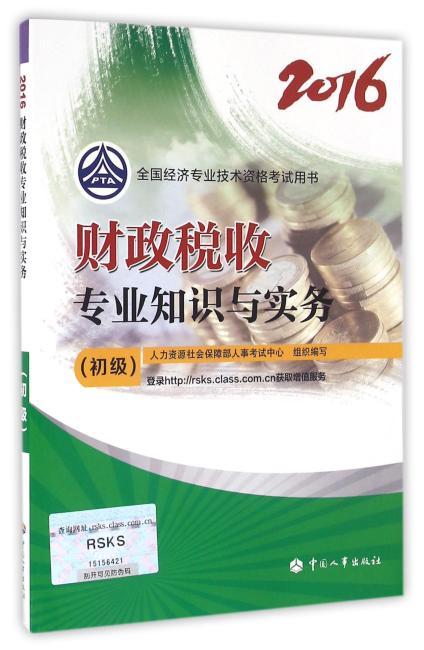 财政税收专业知识与实务(初级)2016