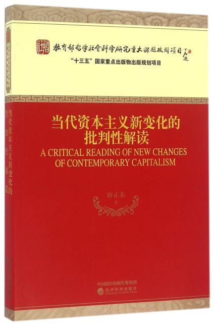当代资本主义新变化的批判性解读