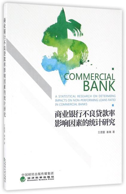商业银行不良贷款率影响因素的统计研究