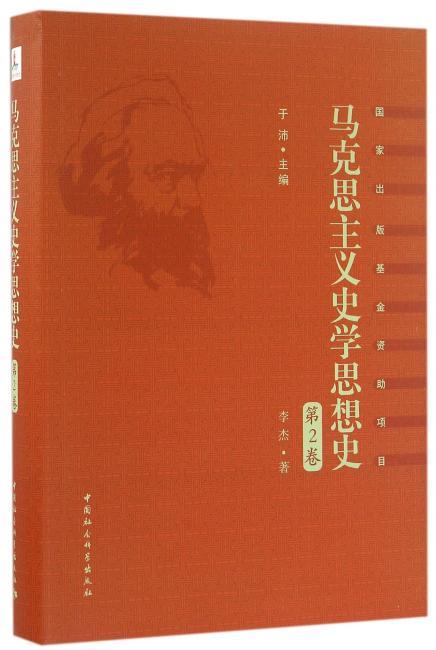 马克思主义史学思想史.第2卷,早期马克思主义史学思想研究