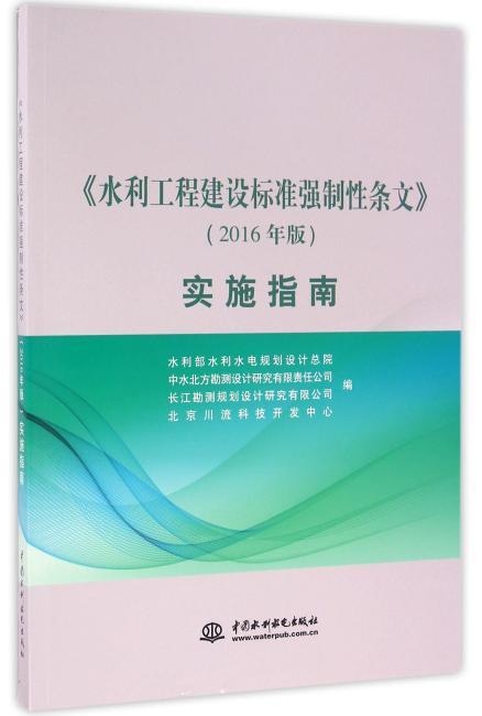 《水利工程建设标准强制性条文》(2016年版)实施指南