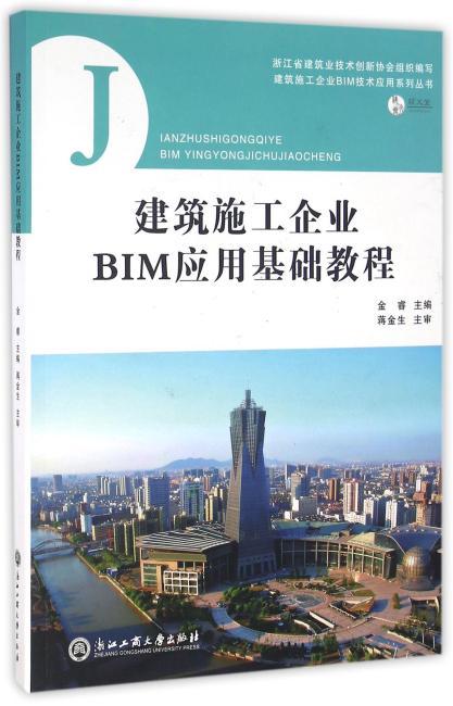建筑施工企业BIM应用基础教程