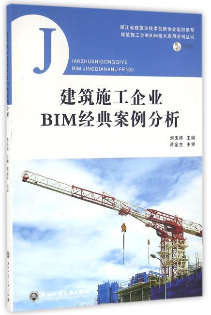 建筑施工企业BIM经典案例分析