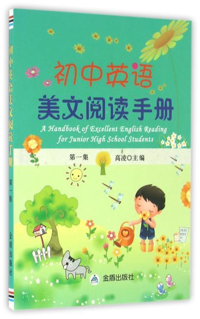 初中英语美文阅读手册·第一集
