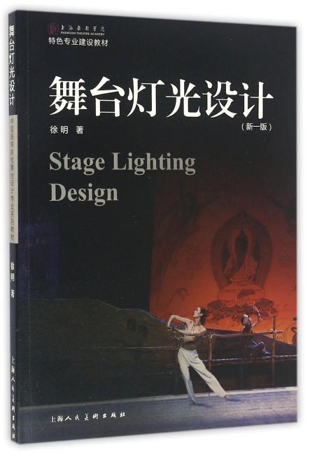 舞台灯光设计(新一版)---中国高等院校舞台设计专业系列教材