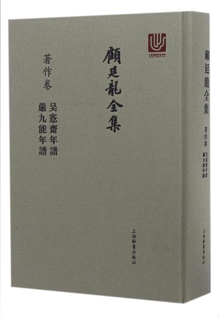顾廷龙全集·著作卷·吴愙斋年谱严九能年谱