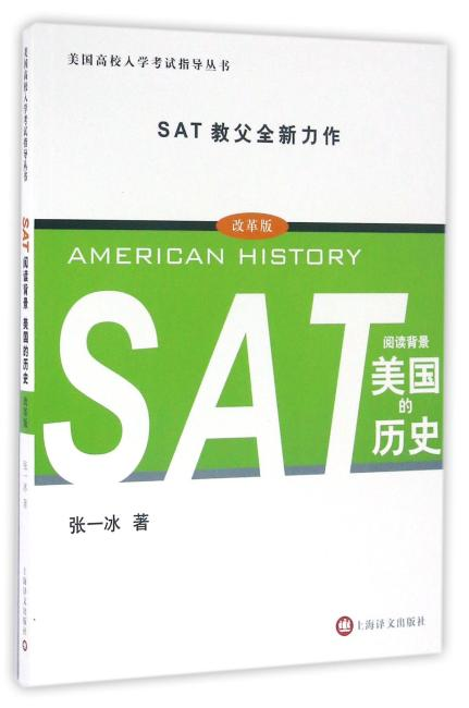 SAT阅读背景:美国的历史(美国高校入学考试指导丛书)