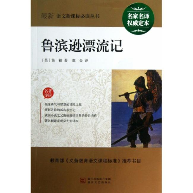 鲁滨逊漂流记(最新语文新课标必读丛书)