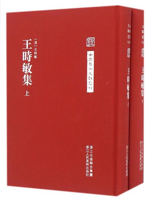 中国艺术文献丛刊:王时敏集
