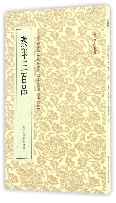 篆刻小丛书:秦印三百品
