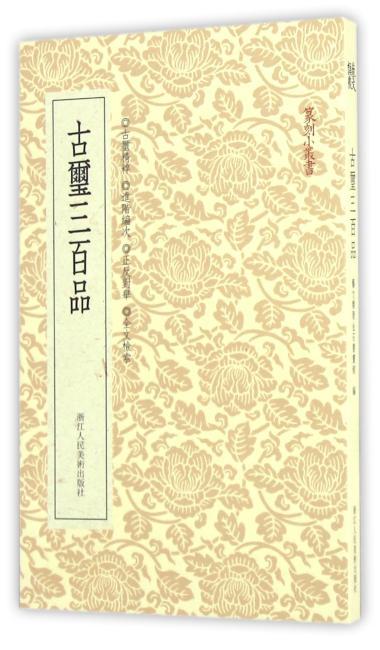 篆刻小丛书:古玺三百品