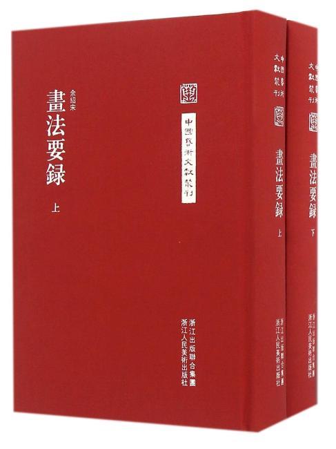 中国艺术文献丛刊:画法要录