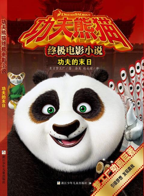 功夫熊猫终极电影小说:功夫的末日