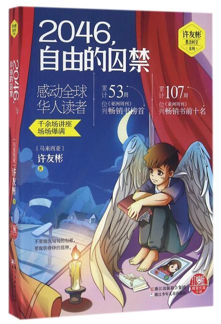 红蜻蜓暖爱长篇小说:2046,自由的囚禁