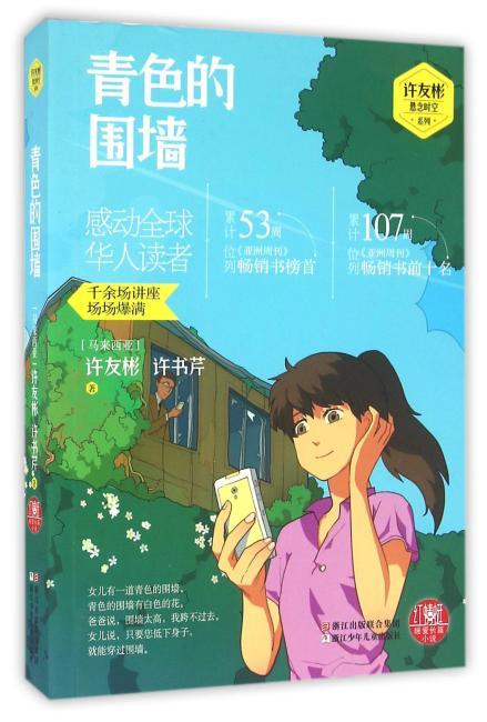 红蜻蜓暖爱长篇小说:青色的围墙