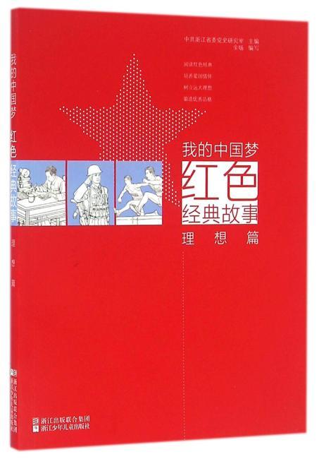 我的中国梦:红色经典故事 理想篇