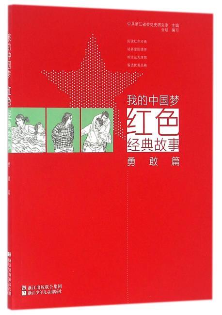 我的中国梦:红色经典故事 勇敢篇