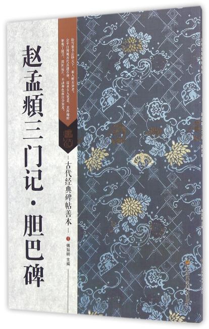 古代经典碑帖善本:赵孟頫三门记·胆巴碑