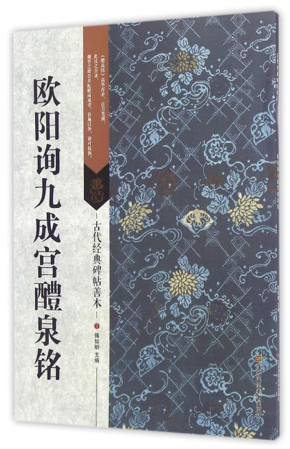 古代经典碑帖善本:欧阳询九成宫醴泉铭
