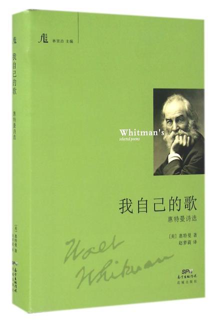 我自己的歌——惠特曼诗选(作为一个诗人,惠特曼赞美个性,讴歌大众,宣扬自由民主,不愧为美国精神的伟大的代表者。)