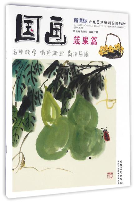 新课标少儿美术培训实用教材·国画·蔬果篇