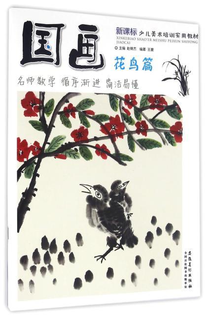 新课标少儿美术培训实用教材·国画·花鸟篇