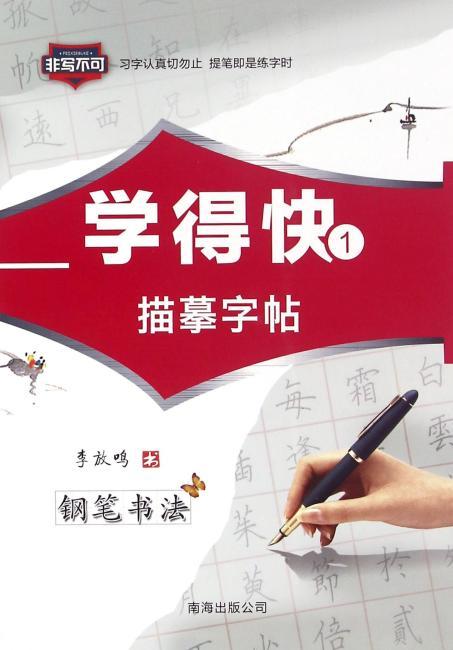 学得快钢笔书法描摹字帖(1)