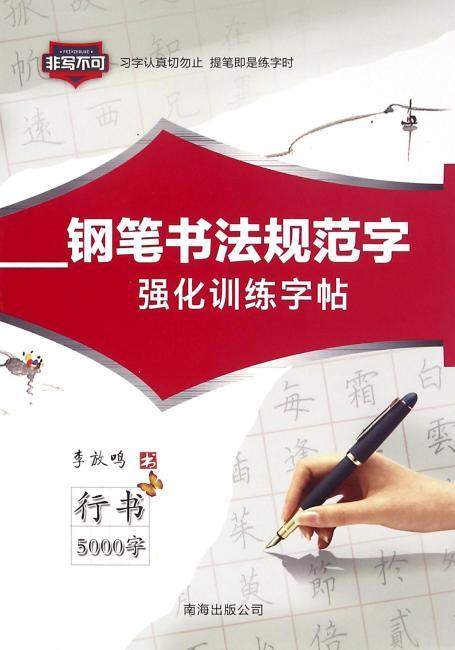 钢笔书法规范字5000字强化训练字帖:行书