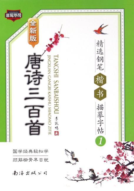 唐诗三百首精选钢笔楷书描摹字帖<1>(全新版)