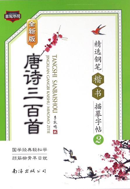 唐诗三百首精选钢笔楷书描摹字帖<2>(全新版)
