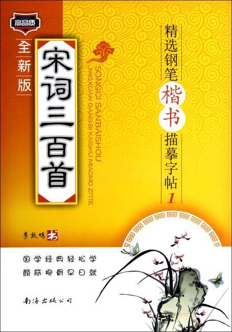 宋词三百首精选钢笔楷书描摹字帖<1>(全新版)