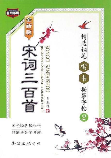 宋词三百首精选钢笔楷书描摹字帖<2>(全新版)