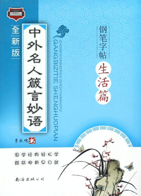 中外名人箴言妙语钢笔字帖:生活篇(全新版)