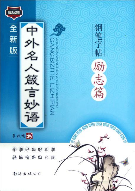 中外名人箴言妙语钢笔字帖:励志篇(全新版)