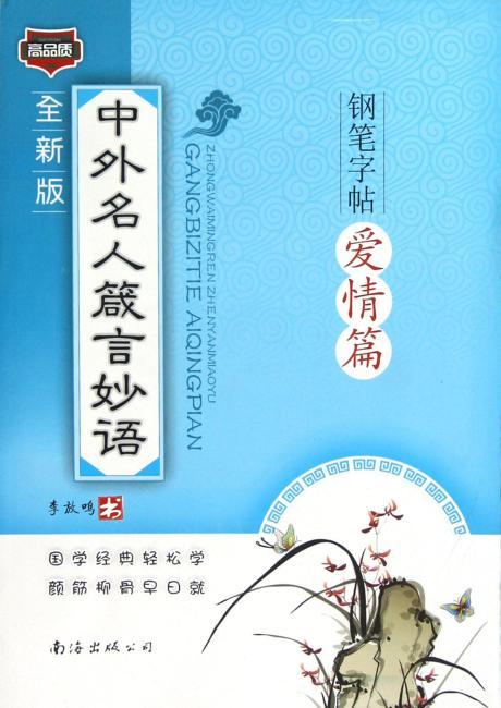 中外名人箴言妙语钢笔字帖:爱情篇(全新版)