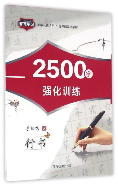 钢笔书法规范字2500字强化训练字帖:行书