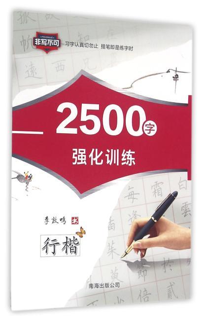 钢笔书法规范字2500字强化训练字帖:行楷