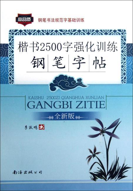 钢笔书法规范字2500字强化训练字帖:楷书