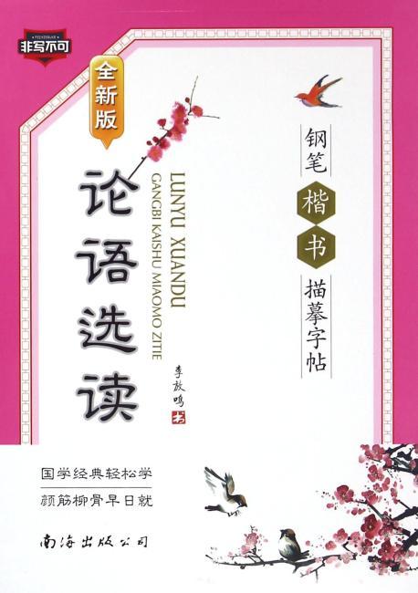论语选读楷书钢笔描摹字帖(全新版)