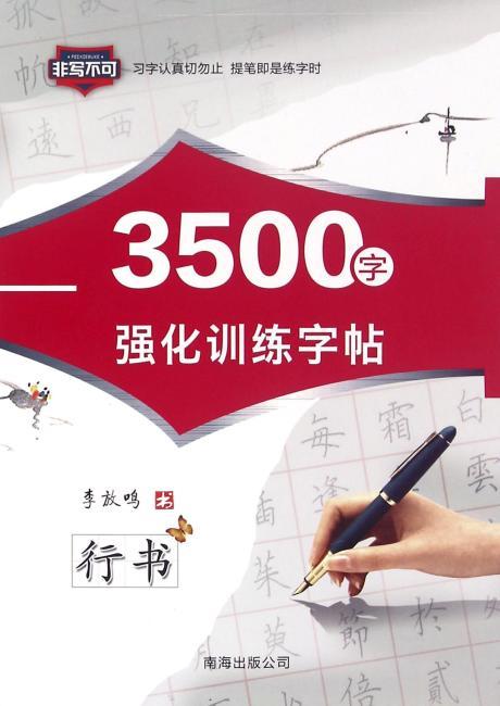 钢笔书法规范字3500字强化训练字帖:行书