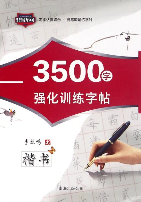 钢笔书法规范字3500字强化训练字帖:楷书