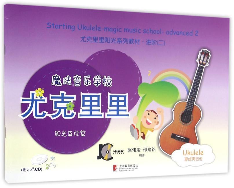 尤克里里 阳光森林篇(附CD)