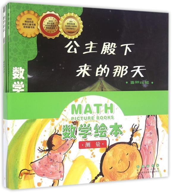 数学绘本·测量