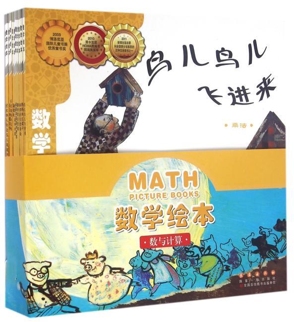 数学绘本·数与计算