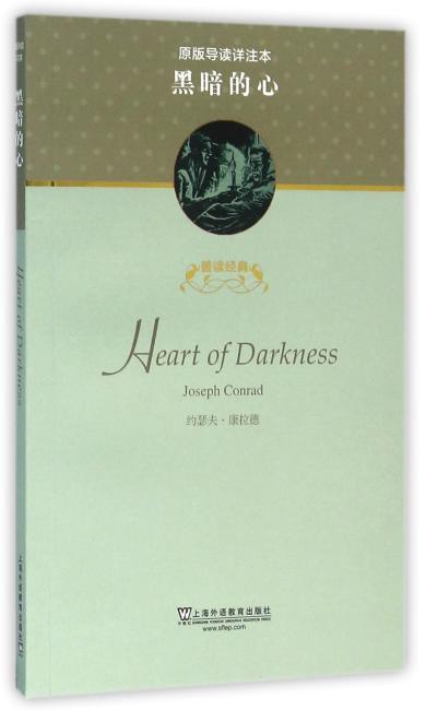 善读经典:黑暗的心(附APP录音)