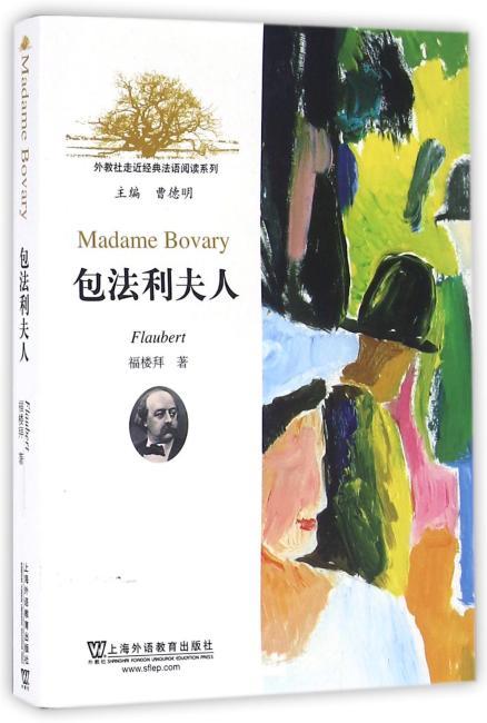 外教社走近经典法语阅读系列:包法利夫人