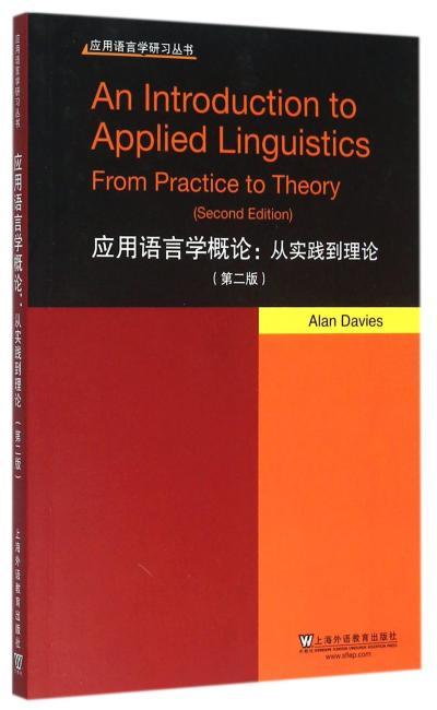 应用语言学研习丛书:应用语言学概论:从实践到理论(第二版)