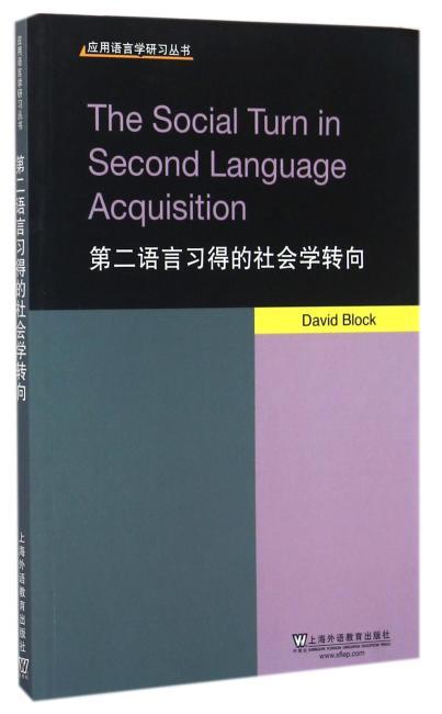 应用语言学研习丛书:第二语言习得的社会学转向