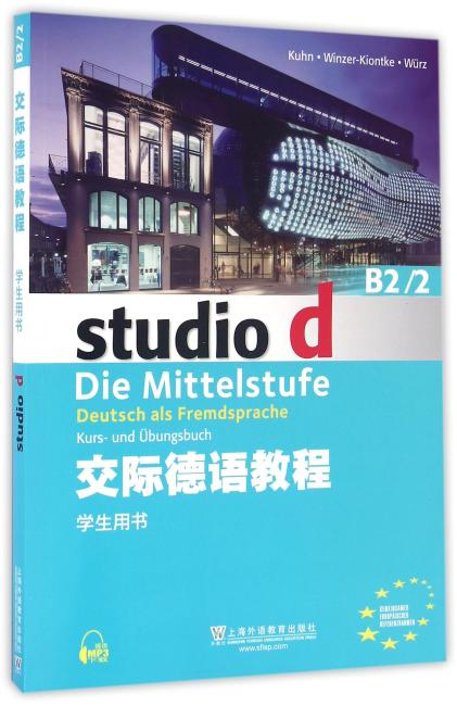 交际德语教程 B2/2 学生用书(附mp3下载)